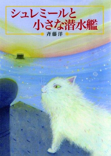 シュレミールと小さな潜水艦 (偕成社文庫)の詳細を見る