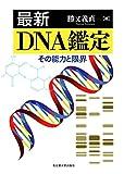 最新 DNA鑑定—その能力と限界—
