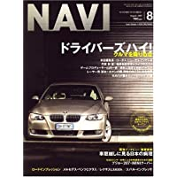 NAVI (ナビ) 2007年 08月号 [雑誌]