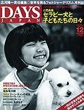 DAYS JAPAN (デイズ ジャパン) 2009年 12月号 [雑誌]