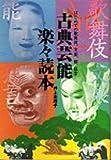 古典芸能楽々読本―はじめての歌舞伎、文楽、能、狂言