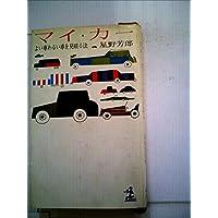 マイ・カー―よい車わるい車を見破る法 (1961年) (カッパ・ブックス)