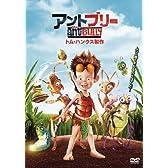 アントブリー 特別版 [DVD]
