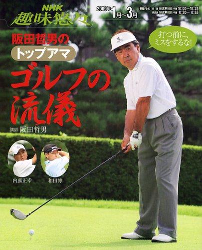 阪田哲男のトップアマゴルフの流儀 (NHK趣味悠々)