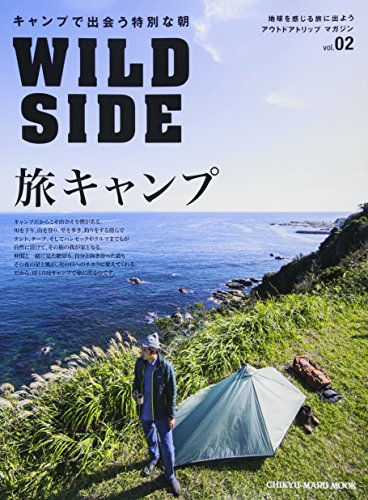 WILD SIDE vol.02―アウトドアトリップマガジン 旅キャンプ自然の懐で朝と出会う10の旅 (CHIKYU-MARU MOOK)