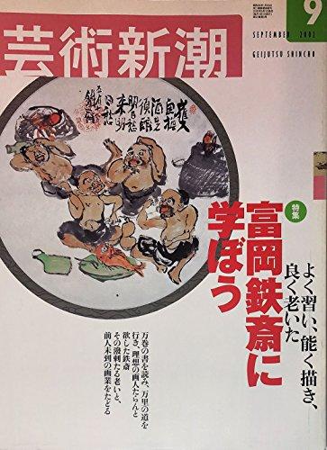 芸術新潮 2002年 09月号 [特集 富岡鉄斎]