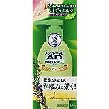 【第2類医薬品】メンソレータムADボタニカル乳液 130g ×3