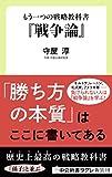もう一つの戦略教科書 『戦争論』 (中公新書ラクレ)