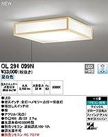 オーデリック 和 【OL 291 099N】 住宅用照明 インテリア 和 【OL291099N】