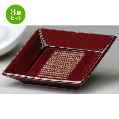 3個セット 角おろし皿(大)大根[ 15.2 x 15.2 x 3.5mm ]【 オロシ皿 】【 料亭 旅館 和食器 飲食店 業務用 】