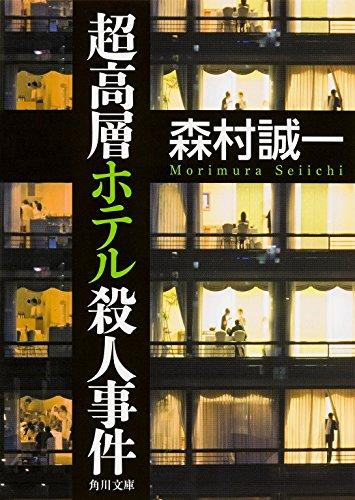 超高層ホテル殺人事件 (角川文庫)の詳細を見る
