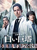 【メーカー特典あり】山崎豊子 「白い巨塔」 Blu-ray BOX (特製B5クリアファイル付)