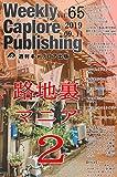 週刊キャプロア出版(第65号):路地裏マニア2