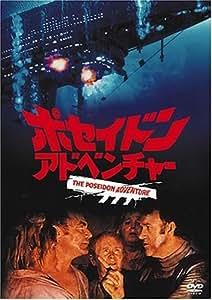 ポセイドン・アドベンチャー [DVD]