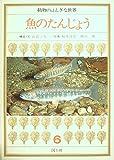魚のたんじょう (1979年) (動物のふしぎな世界〈6〉)