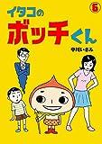 イタコのボッチくん(6) (全力コミック)