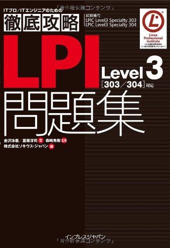 徹底攻略LPI問題集Level3[303/304]対応 (ITプロ/ITエンジニアのための徹底攻略)