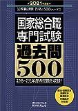 国家総合職 専門試験 過去問500 2021度 (公務員試験 合格の500シリーズ2)