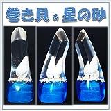 三線 オリジナル デザイン ツメ 撥 巻き貝&星の砂 ブルー M