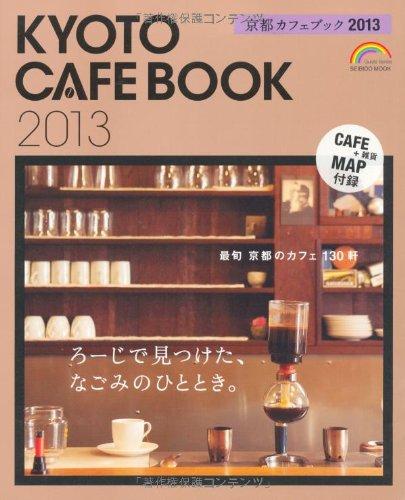 京都カフェブック 2013 (SEIBIDO MOOK)の詳細を見る