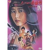 くノ一忍法帖 IV 忠臣蔵秘抄 [DVD]
