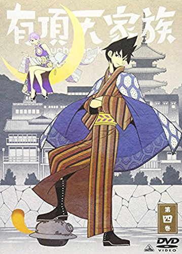 有頂天家族 (The Eccentric Family) 第四巻 (vol.4) [DVD]の詳細を見る