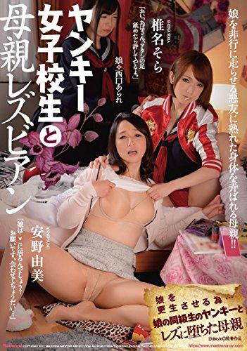 ヤンキー女子校生と母親レズビアン娘を更生させる為…娘の同級生のヤンキーとレズに堕ちた母親 マドンナ [DVD]