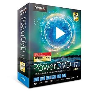 サイバーリンク PowerDVD 17 Pro 通常版