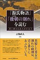 『源氏物語』「後朝の別れ」を読む: 音と香りにみちびかれて