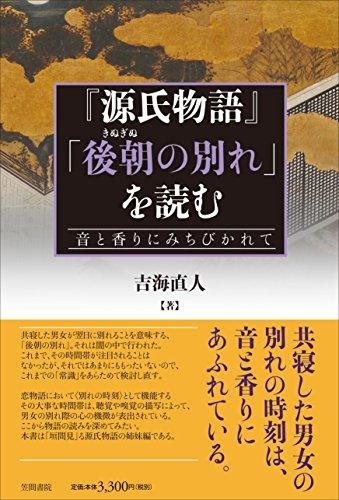 『源氏物語』「後朝の別れ」を読む: 音と香りにみちびかれての詳細を見る