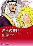 ハーレクインコミックス セット 2018年 vol.34