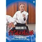 塩田剛三 合気の伝承 [DVD]