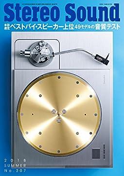 季刊ステレオサウンド No.207