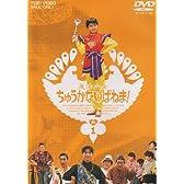 魔法少女ちゅうかないぱねま! Vol.1 [DVD]