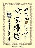 川端康成『伊豆の踊子』を読む(文芸漫談コレクション) (集英社ebookオリジナル) 画像