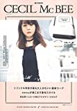 CECIL McBEE 2016 Winter Collection (e-MOOK 宝島社ブランドムック)