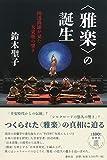 〈雅楽〉の誕生: 田辺尚雄が見た大東亜の響き
