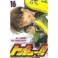 トッキュー!!(16) (週刊少年マガジンコミックス)