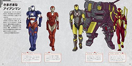 MARVEL アイアンマンの日常 THE WORLD ACCORDING TO IRON MAN