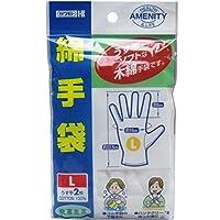 【セット品】綿手袋 Lサイズ うす手2枚入 4個