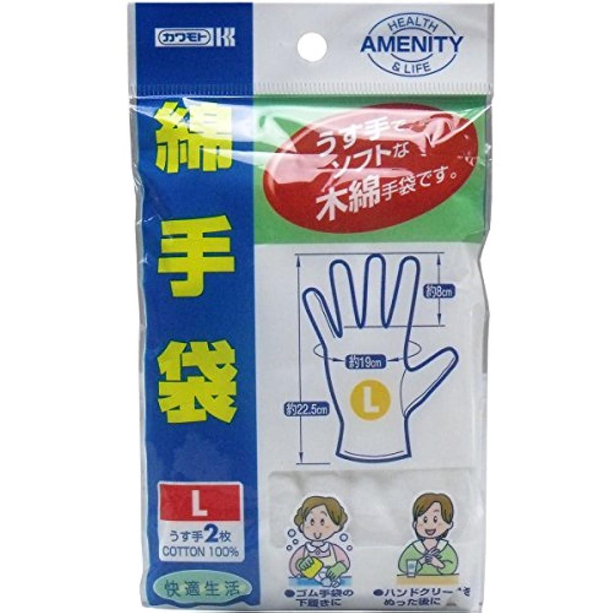 不安膨らませるあまりにも【セット品】綿手袋 Lサイズ うす手2枚入 7個