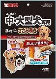 サンライズ ゴン太の中・大型犬専用 ほねっこ ささみ巻き 4本