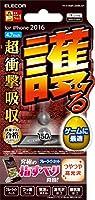 エレコム iPhone7 フィルム / アイフォン7 液晶保護 ゲームフィルム 衝撃吸収 ブルーライトカット 光沢 TH-A16MFLGMBLGP