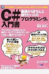 基礎からきちんと知りたい人のC#プログラミングの入門書 (日経BPパソコンベストムック) 雑誌