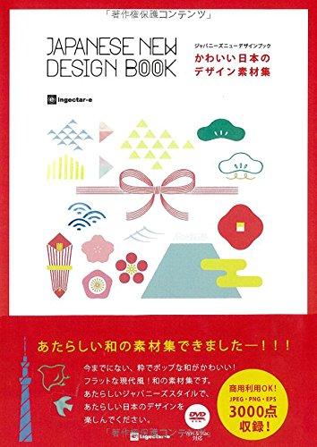 かわいい日本のデザイン素材集 ジャパニーズニューデザインブックの詳細を見る