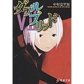 ダブルブリッド〈7〉 (電撃文庫)
