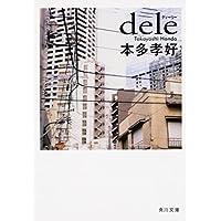 dele (角川文庫)