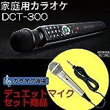 カラオケマイク | カラオケ道場 DCT-300 | デュエットマイクセット | 300曲内蔵 | 楽器変換機能搭載