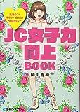生理のコト 体のコト 恋のコト 全部知ってJC女子力向上BOOK