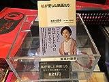 吉永小百合さん 私が愛した映画たち 北の桜守 舞台挨拶 直筆サイン本